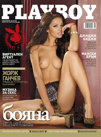 Playboy Bulgaria May 2013